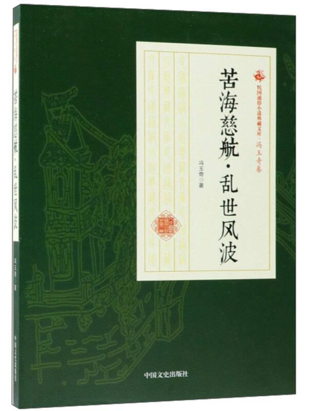 苦海慈航·乱世风波/民国通俗小说典藏文库·冯玉奇卷