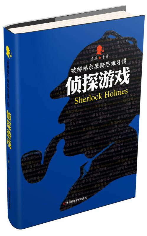 破解福尔摩斯思维习惯:侦探游戏
