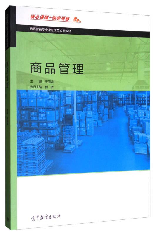 商品管理/市场营销专业课程改革成果教材