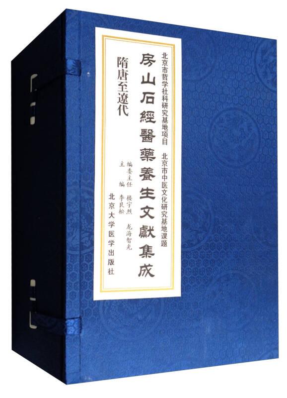 房山石经医药养生文献集成(隋唐至辽代 套装共10册)