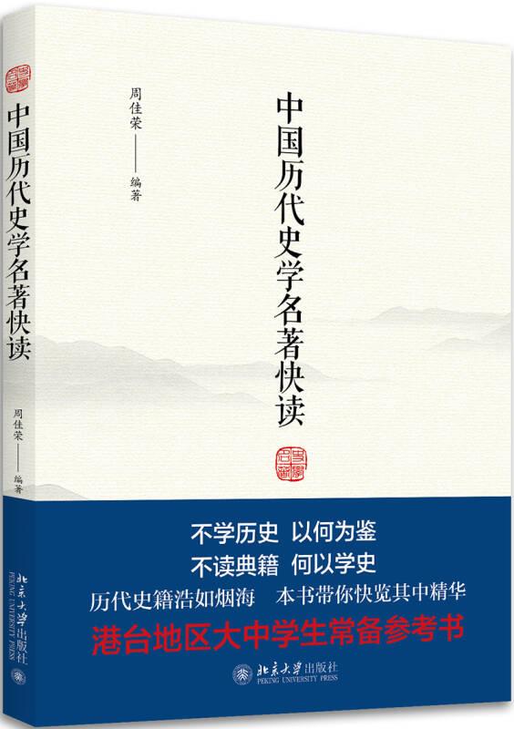 中国历代史学名著快读
