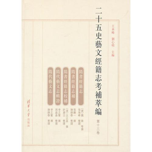 二十五史艺文经籍志考补萃编(第十三卷)
