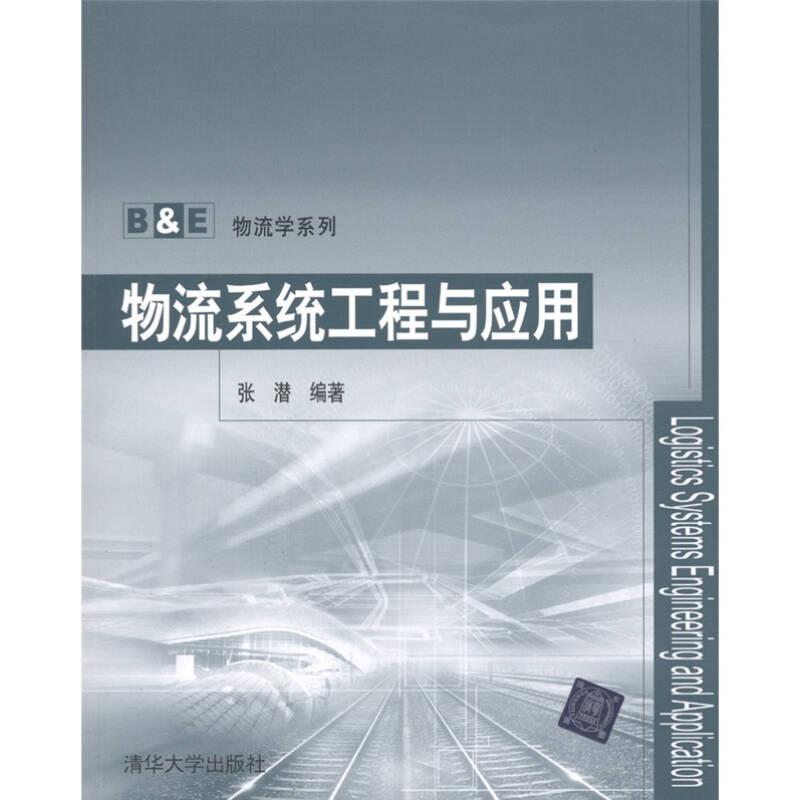 B&E物流学系列:物流系统工程与应用