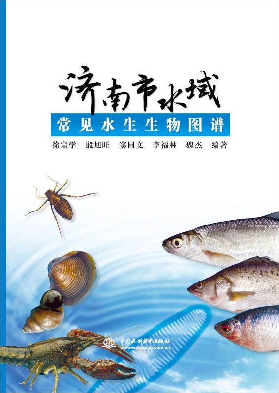 济南市水域常见水生生物图谱