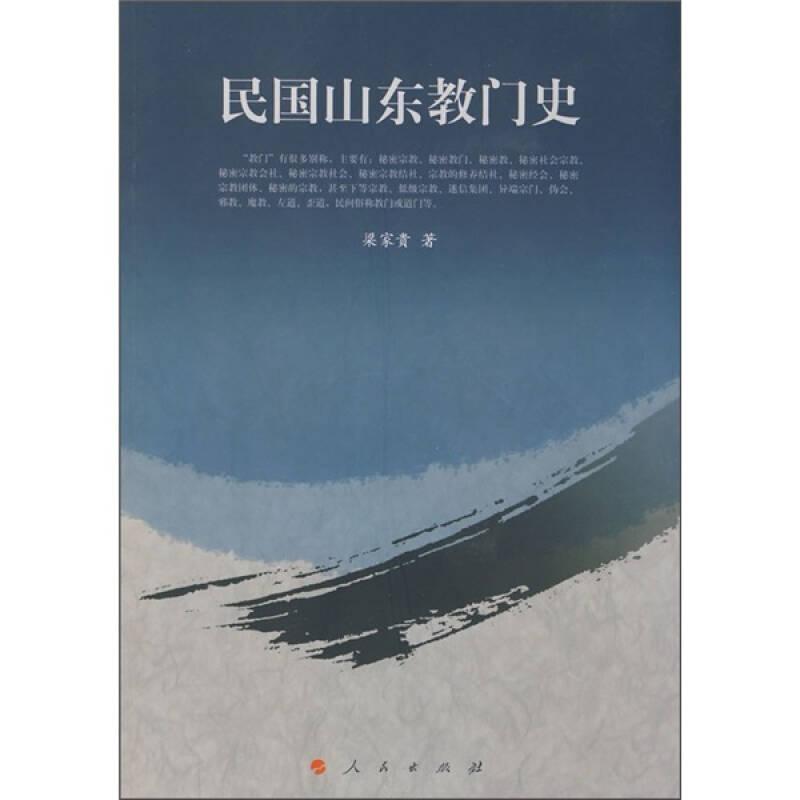 民国山东教门史