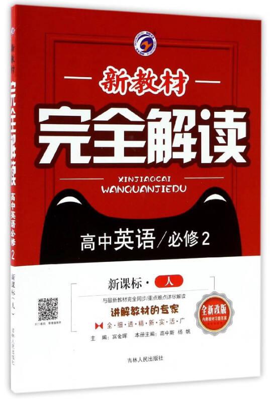 新教材完全解读:高中英语(必修2 新课标·人 全新改版)