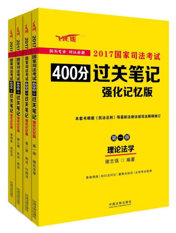 2017国家司法考试400分过关笔记(强化记忆版)(套装共四册)