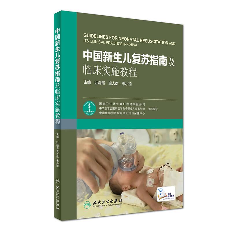 中国新生儿复苏指南及临床实施教程