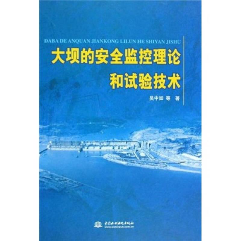 大坝的安全监控理论和试验技术