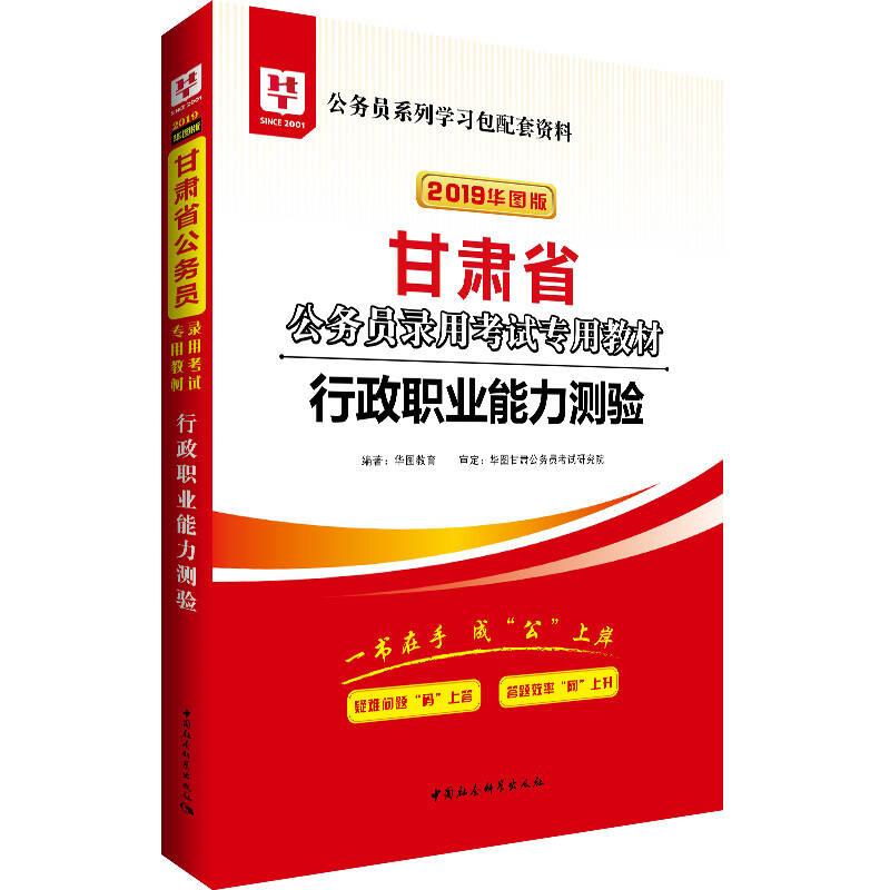 华图教育·2019甘肃省公务员录用考试专用教材:行政职业能力测验