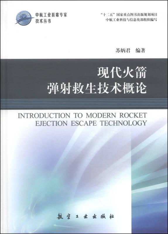 中航工业首席专家技术丛书:现代火箭弹射救生技术概论