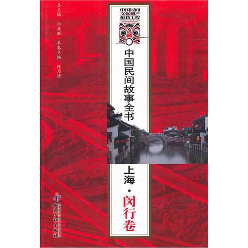 中国民间故事全书:上�!ゃ尚芯�