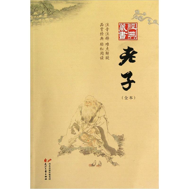 经典藏书:老子(全本)