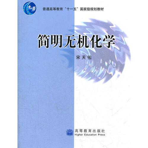 简明无机化学(普通高等教育十一五国家级规划教材)