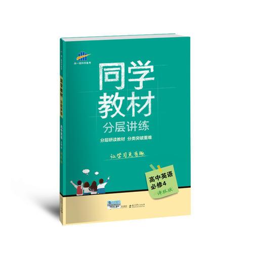 五三 同学教材分层讲练 高中英语 必修4 译林版 曲一线科学备考(2018)