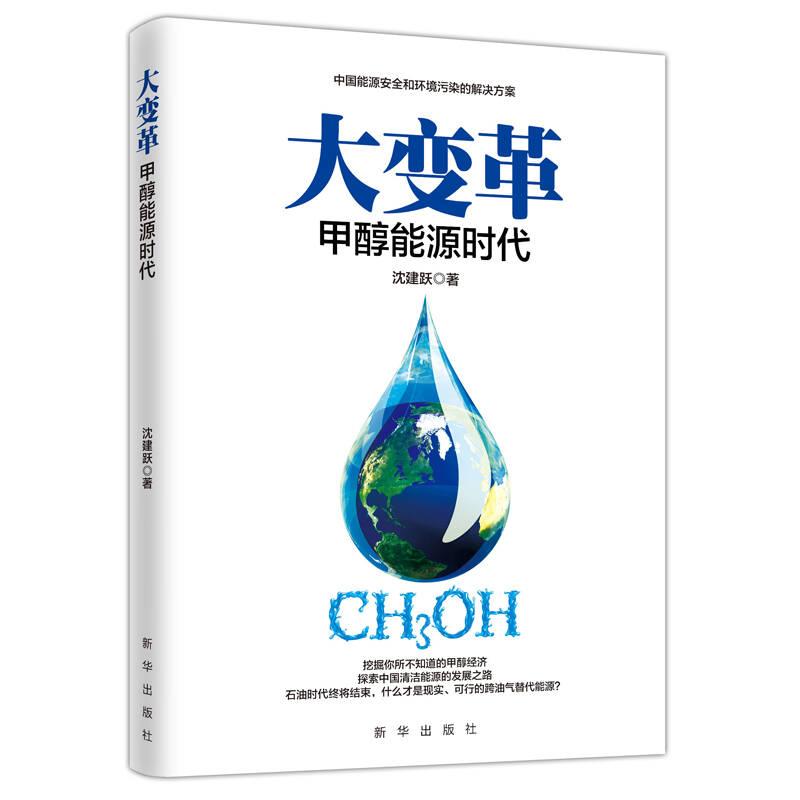 大变革:甲醇能源时代