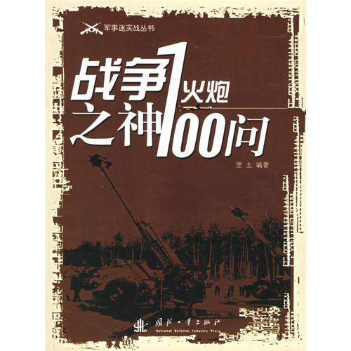战争之神——火炮100问