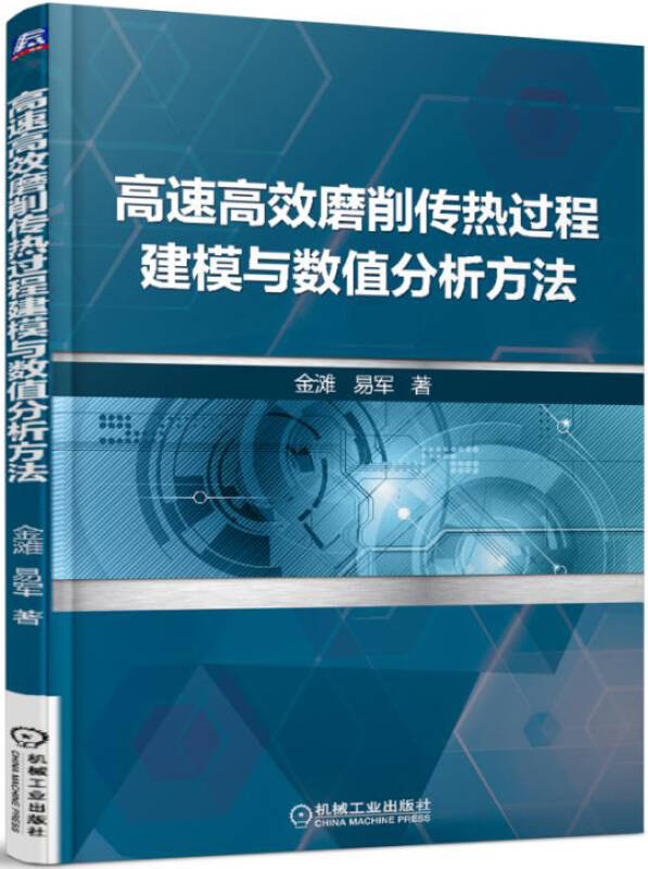 高速高效磨削传热过程建模与数值分析方法