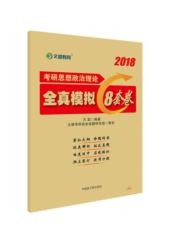 文都教育 万磊 2018考研思想政治理论全真模拟8套卷