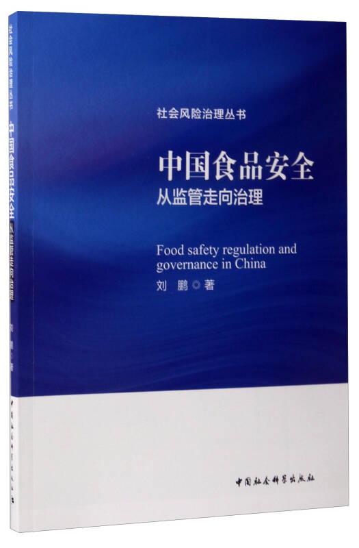社会风险治理丛书 中国食品安全:从监管走向治理