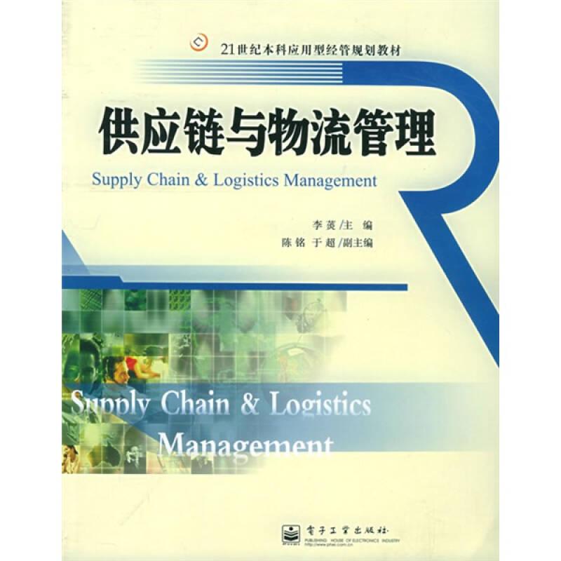 21世纪本科应用型经管规划教材:供应链与物流管理