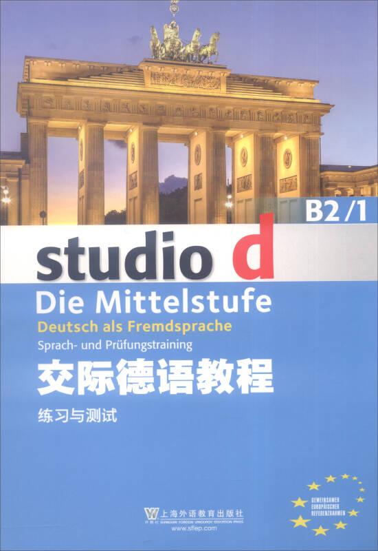 交际德语教程(B2/1 练习与测试)