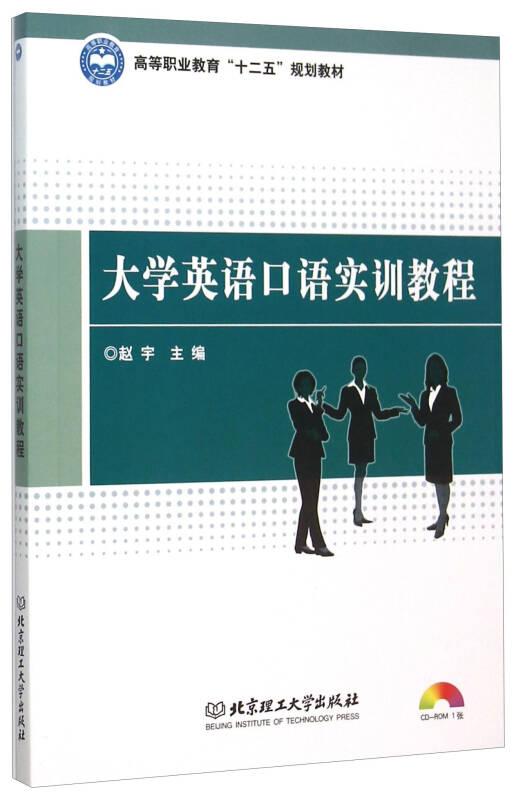 大学英语口语实训教程