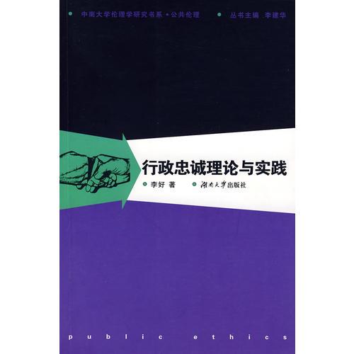 行政忠诚理论与实践
