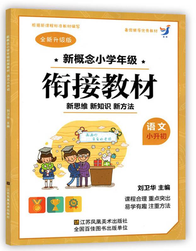 新概念小学年级衔接教材:语文(小升初 全新升级版)