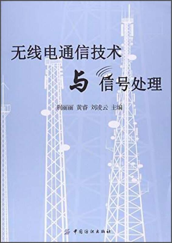 无线电通信技术与信号处理
