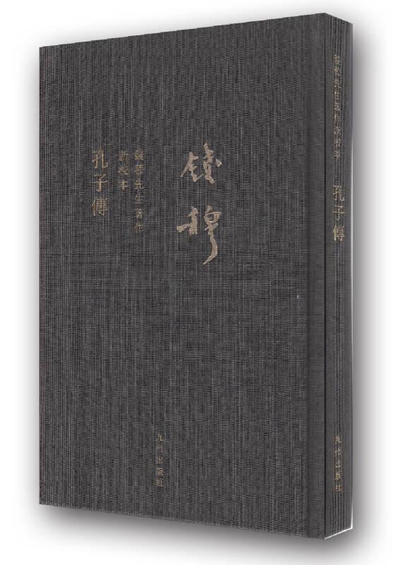 钱穆先生全集(繁体精装版):孔子传