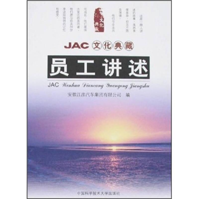 JAC文化典藏:员工讲述