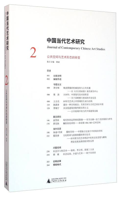 中国当代艺术研究2 公共空间与艺术形态的转变