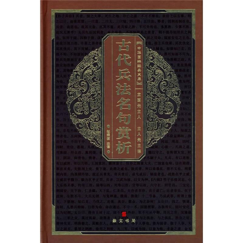 中华国粹经典文库:古代兵法名句赏析