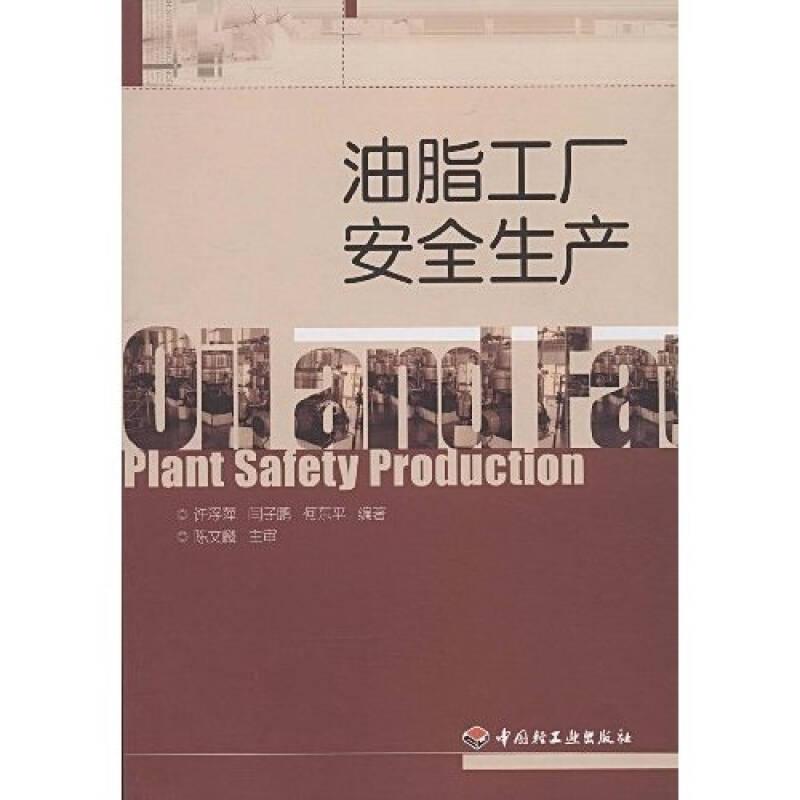 油脂工厂安全生产