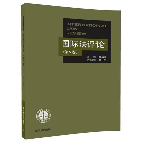 国际法评论  (第八卷)