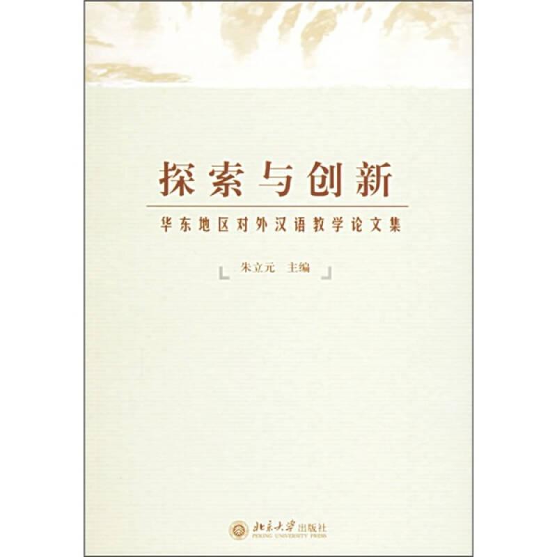 探索与创新:华东地区对外汉语教学论文集