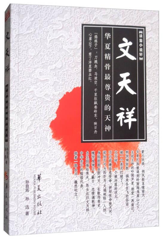 读鉴小说轩:文天祥