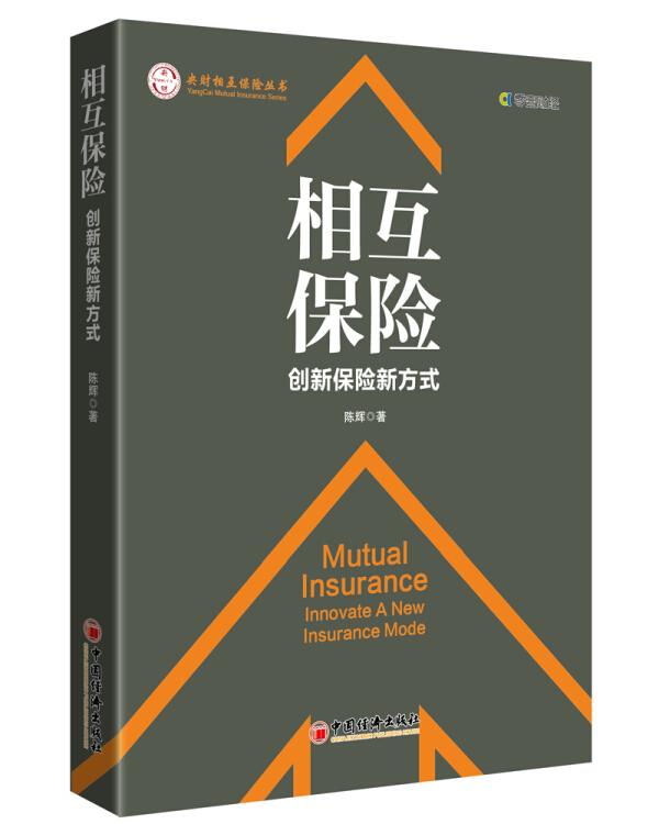 相互保险创新保险新方式