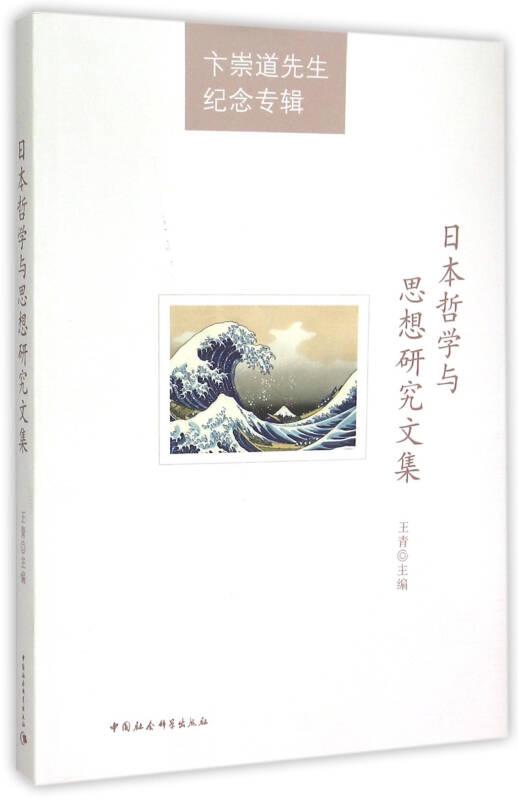 卞崇道先生纪念专辑:日本哲学与思想研究文集