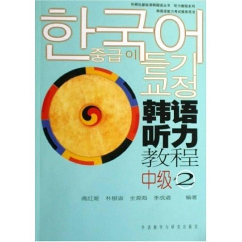外研社新标准韩国语丛书·韩语听力教程:中级2