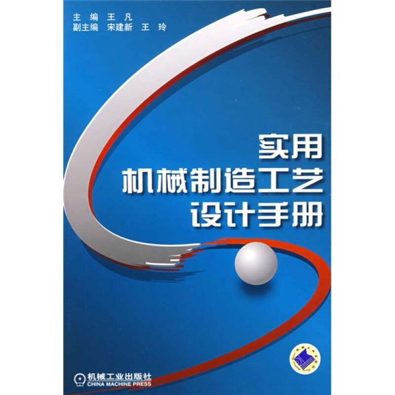 实用机械制造工艺设计手册