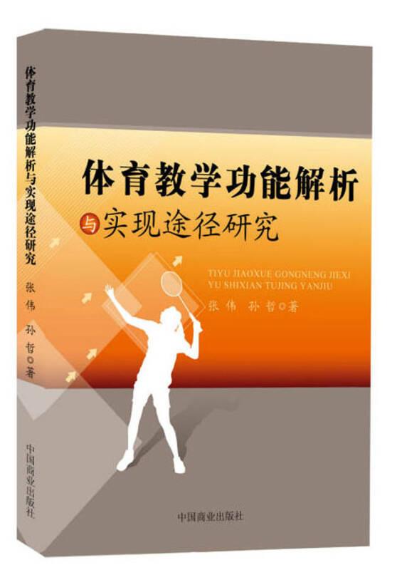 体育教学功能解析与实现途径研究