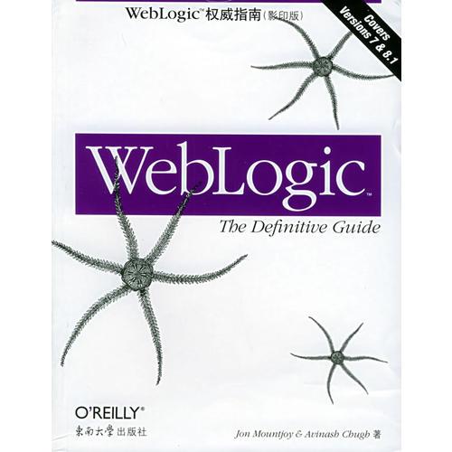 WebLogic 权威指南(影印版)