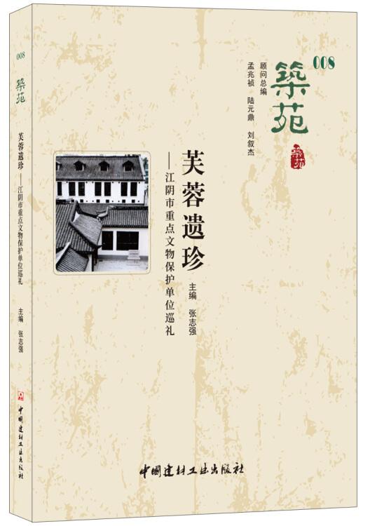 筑苑·芙蓉遗珍——江阴市重点文物保护单位巡礼
