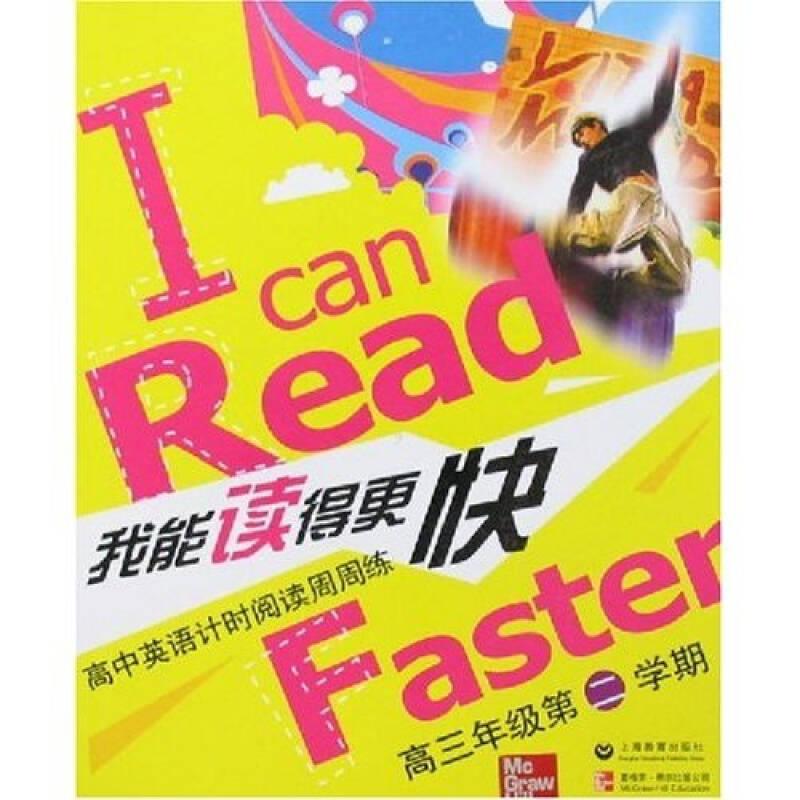 我能读得更快:高中英语计时阅读周周练(高三年级第二学期)