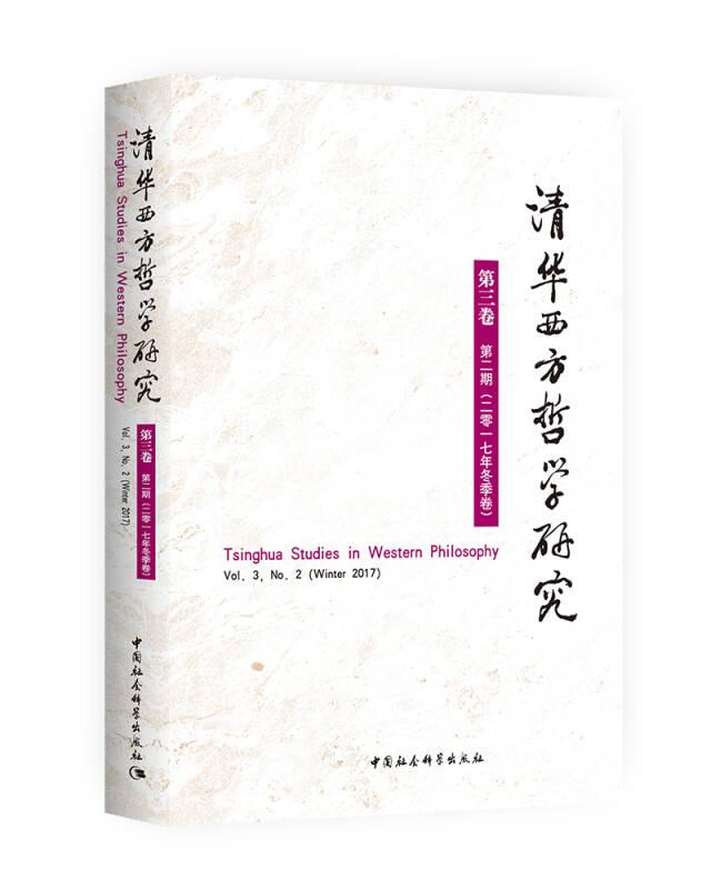 清华西方哲学研究第三卷第二期2017年冬季卷