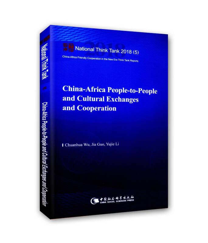 中非人文交流与合作