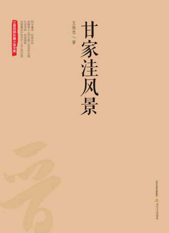 三晋百部长篇小说文库:甘家洼风景
