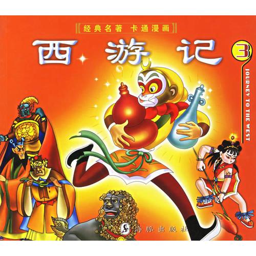 西游记(3)——经典名著卡通漫画